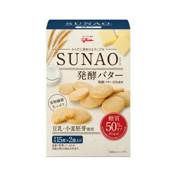 (本州送料無料) 江崎グリコ SUNAO ビスケット 発酵バター (スナオ) (5×10)50入 (Y12) (ケース販売)