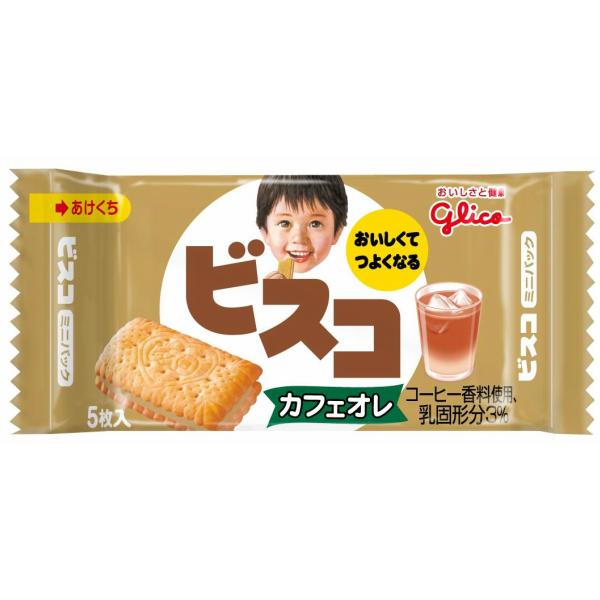 (本州送料無料) 江崎グリコ ビスコミニパック カフェオレ (20×16)320入 (Y10)(ケース販売)