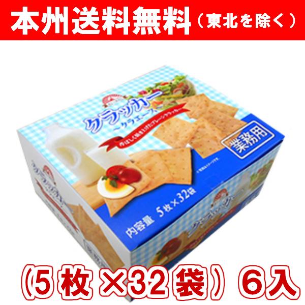 (本州一部)前田製菓 業務用クラッカー クラエース 5枚×32袋 6入 【ラッキーシール対応】