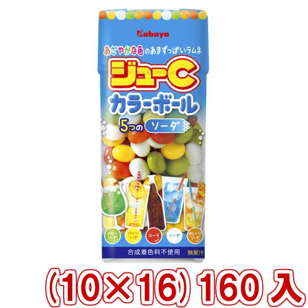 (本州送料無料) カバヤ ジューCカラーボール ソーダ (10×16)160入 【ラッキーシール対応】