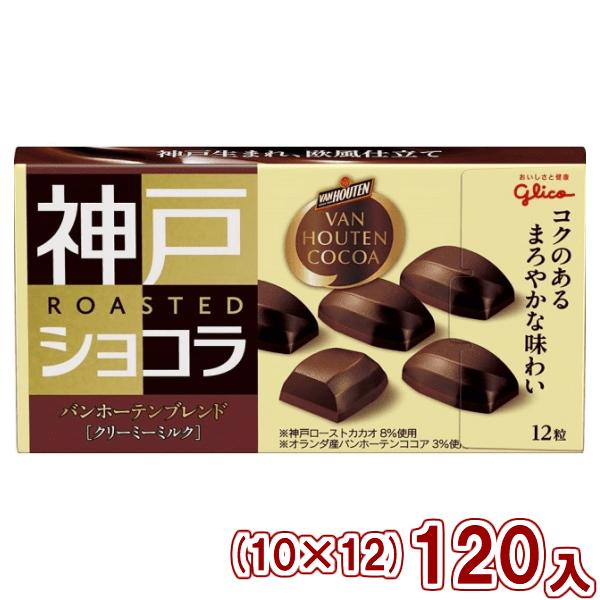 (本州送料無料)江崎グリコ 神戸ローストショコラバンホーテンブレンド クリーミーミルク(10×12)120入 【ラッキーシール対応】