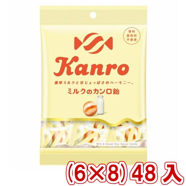 (本州一部送料無料) カンロ ミルクのカンロ飴 (6×8)48入 (Y10) 【ラッキーシール対応】
