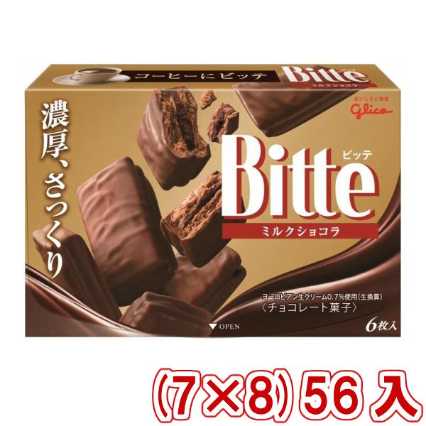 (本州一部送料無料) 江崎グリコ ビッテ ミルクショコラ (7×8)56入 【ラッキーシール対応】
