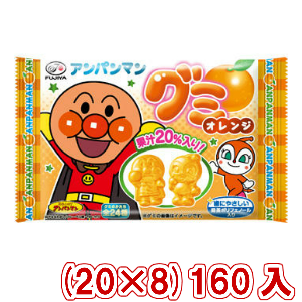 (本州一部送料無料) 不二家 アンパンマングミ オレンジ (20×8)160入 【ラッキーシール対応】