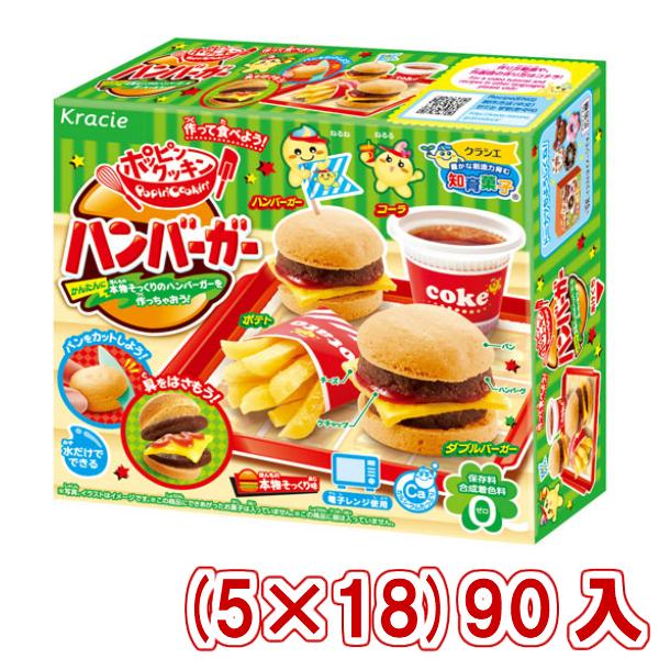 (本州送料無料) クラシエ ポッピンクッキン ハンバーガー (5×18)90入