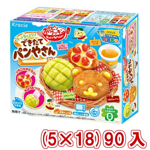 (本州送料無料) クラシエ ポッピンクッキン できたてパンやさん (5×18)90入 【ラッキーシール対応】