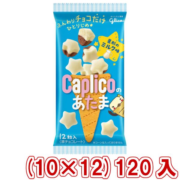 (本州一部送料無料) 江崎グリコ カプリコのあたま(星形のミルク味) (10×12)120入 (Y12)【ラッキーシール対応】