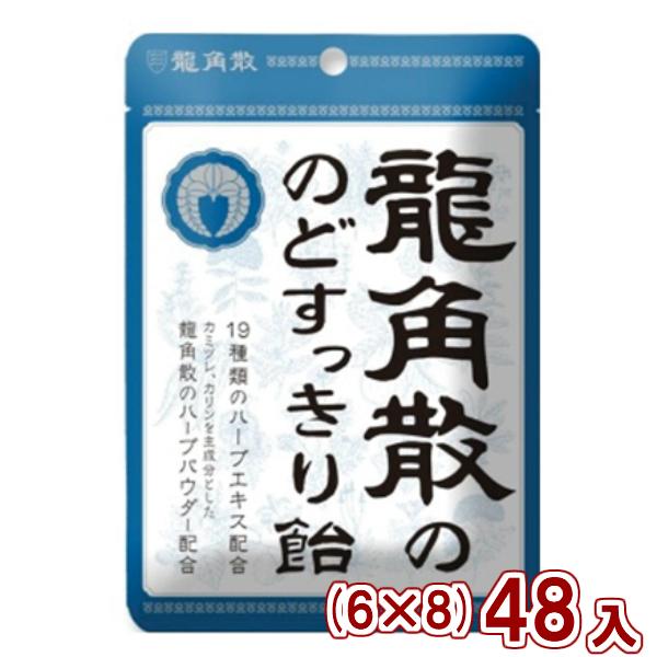 (本州一部送料無料) 龍角散 龍角散ののどすっきり飴 袋(88g)(6×8)48入 【ラッキーシール対応】