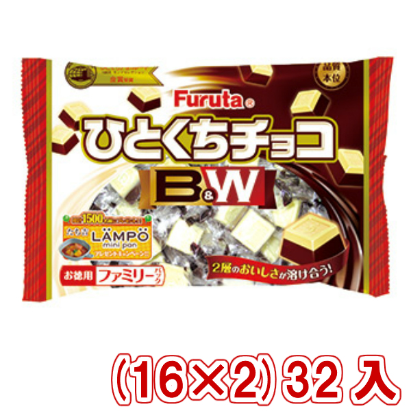 (本州一部送料無料)フルタ ひとくちチョコ (16×2)32入 【ラッキーシール対応】