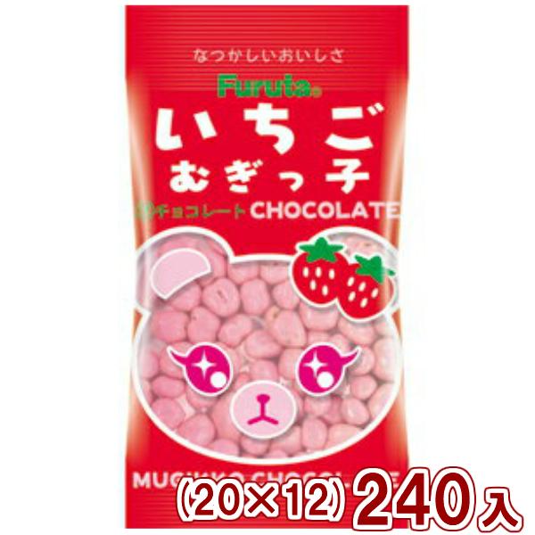 (本州一部送料無料) フルタ いちごむぎっこチョコレート(20×12)240入 【ラッキーシール対応】
