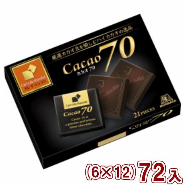 (本州一部送料無料)森永 カレ・ド・ショコラ カカオ70 (6×12)72入 【ラッキーシール対応】
