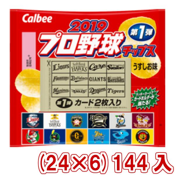 (本州一部送料無料) カルビー 2019 プロ野球チップス 第1弾 (24×6)144入 【ラッキーシール対応】