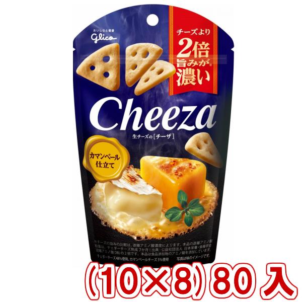 (本州一部送料無料) 江崎グリコ チーズより2倍旨みが濃い 生チーズのチーザ カマンベール仕立て (10×8)80入 (Y12)(ケース販売) 【ラッキーシール対応】