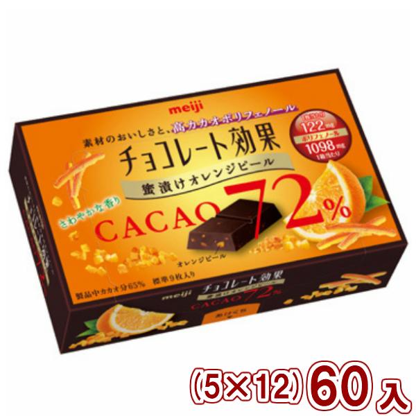 (本州一部送料無料) 明治 チョコレート効果 カカオ72%蜜漬けオレンジピール (5×12)60入 【ラッキーシール対応】