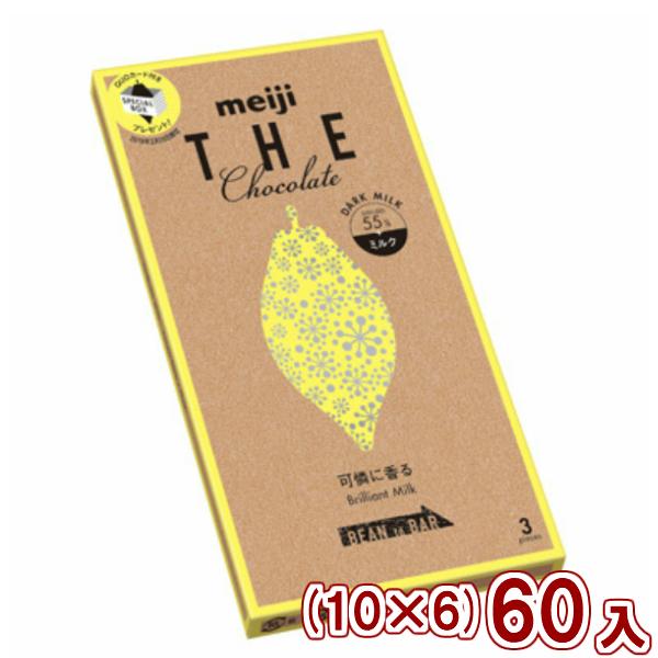 (本州一部送料無料)明治 ザ・チョコレート可憐に香るブリリアントミルク50g (10×6)60入【ラッキーシール対応】