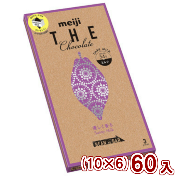 (本州一部送料無料)明治 ザ・チョコレート優しく香るサニーミルク50g (10×6)60入【ラッキーシール対応】