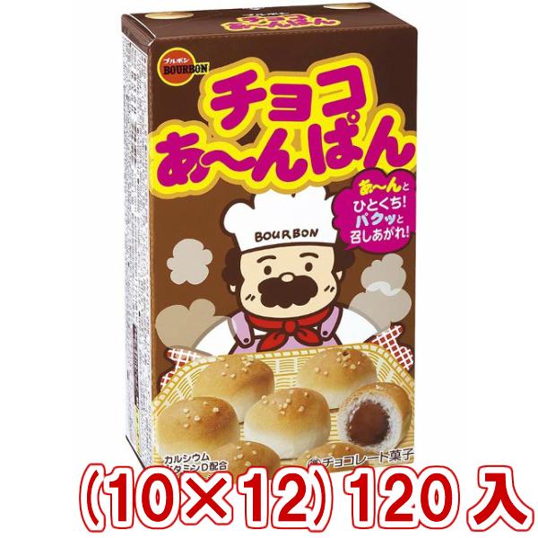(本州一部送料無料) ブルボン チョコあ~んぱん (10×12)120入 【ラッキーシール対応】