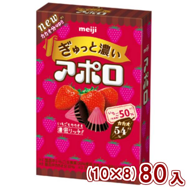(本州一部送料無料) 明治 ぎゅっと濃いアポロ 40g (10×8)80入 【ラッキーシール対応】