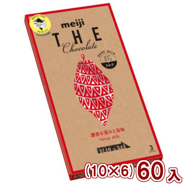 (本州送料無料)明治 ザ・チョコレート濃密な深みと旨みベルベットミルク50g (10×6)60入 (Y80)(ケース販売)