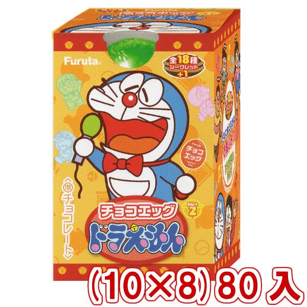 (本州一部送料無料)フルタ チョコエッグ ドラえもん part2 (10×8)80入 *(Y10)【ラッキーシール対応】