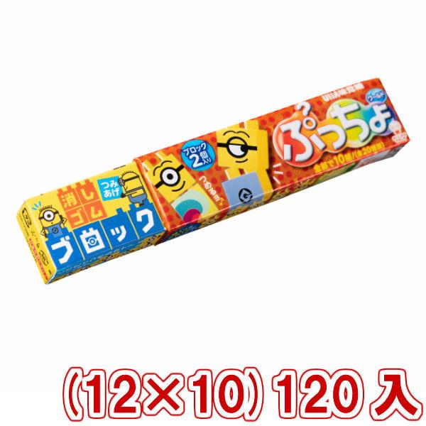 (本州一部送料無料) 味覚糖 ぷっちょワールドミニオン ブロック消しゴム(12×10)120入(Y80)【ラッキーシール対応】