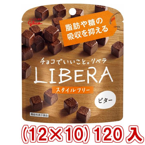 (本州一部送料無料) 江崎グリコ LIBERA リベラ ビター (10×12)120入 (Y12)【ラッキーシール対応】