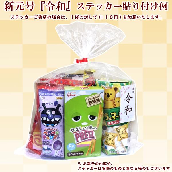 お菓子詰め合わせ 300円ゆっくんにおまかせお菓子セット 1袋 【ラッキーシール対応】