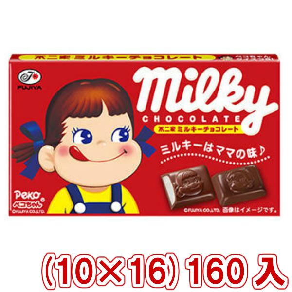 (本州送料無料)不二家 12粒 ミルキーチョコレート (10×16)160入 (Y10)(ケース販売)