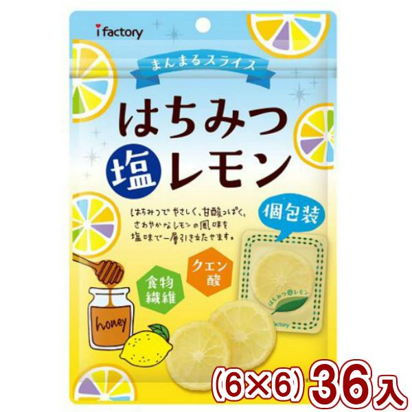 まんまるスライス 贈り物 ドライレモン 熱中症対策にも 本州 四国 九州は送料無料 北海道 沖縄は配送不可です 個包装 6×6 はちみつ塩レモン 36入 本州送料無料 アイファクトリー 奉呈 ケース販売 Y10