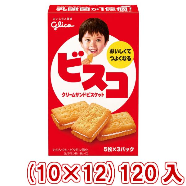 (本州送料無料) 江崎グリコ ビスコ  (5枚×3パック) (10×12)120入 (Y12)(ケース販売)