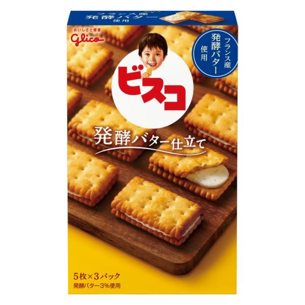 (本州送料無料) 江崎グリコ ビスコ 発酵バター仕立て (5枚×3パック) (10×24)240入 (Y16)(2ケース販売)