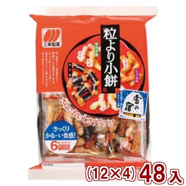 (本州一部送料無料)三幸製菓 粒より小餅 (12×4)48入 (Y16)【ラッキーシール対応】
