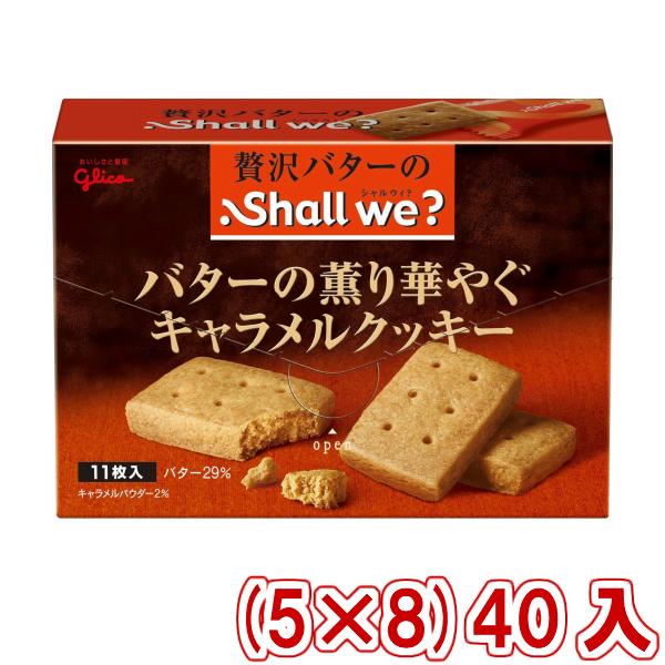 (本州送料無料) 江崎グリコ シャルウィ? バターの薫り華やぐキャラメルクッキー (5×8)40入 (Y12) @