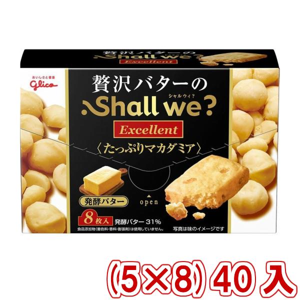 (本州送料無料) 江崎グリコ シャルウィ? Excellent 贅沢バターのショートブレッド たっぷりマカダミア 発酵バター (5×8)40入 (Y12)