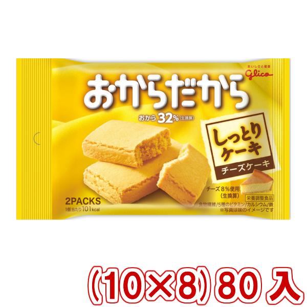 (本州一部送料無料)江崎グリコ おからだから チーズケーキ (10×8)80入 (Y10)【ラッキーシール対応】@