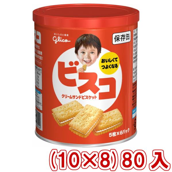 (本州送料無料) 江崎グリコ ビスコ保存缶 (10×8)80入 (Y16)(2ケース販売)