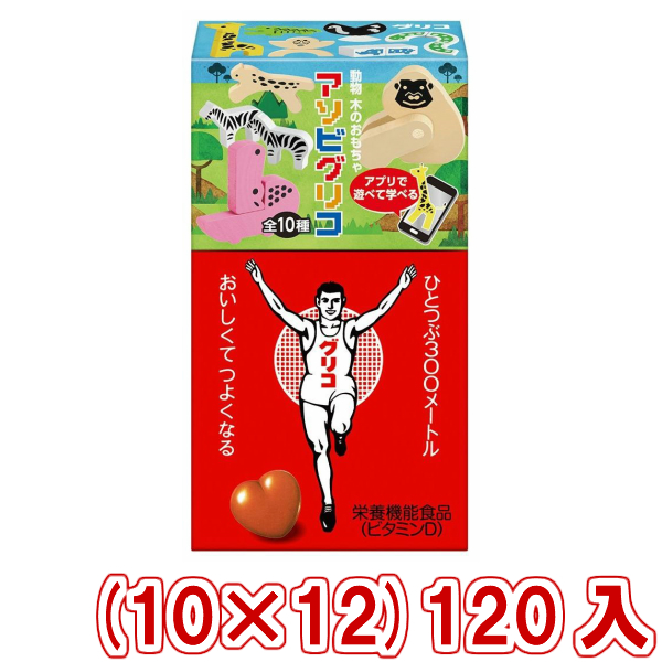 (本州送料無料) 江崎グリコ 4粒 アソビグリコ (10×12)120入 (Y10) (アプリで遊べて学べる!)