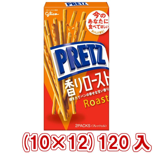 (本州送料無料) 江崎グリコ プリッツ 香りロースト (10×12)120入 (Y12)