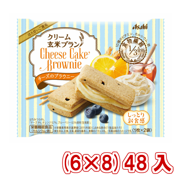 (本州一部送料無料) アサヒ クリーム玄米ブラン チーズのブラウニー (6×8)48入 (Y10) 【ラッキーシール対応】
