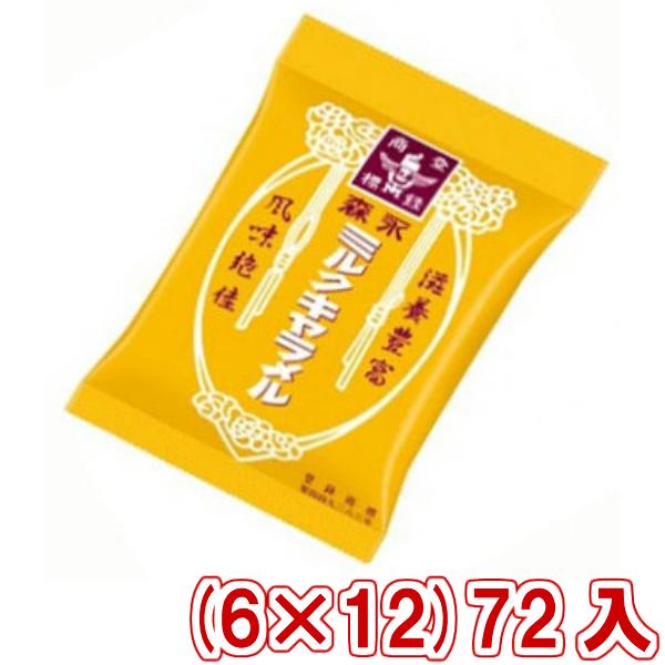 (本州送料無料) 森永 ミルクキャラメル袋 (6×12)72入 (Y12)