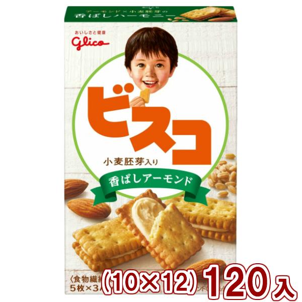 (本州送料無料) 江崎グリコ 15枚 ビスコ小麦胚芽入り 香ばしアーモンド (10×12)120入 (Y12)