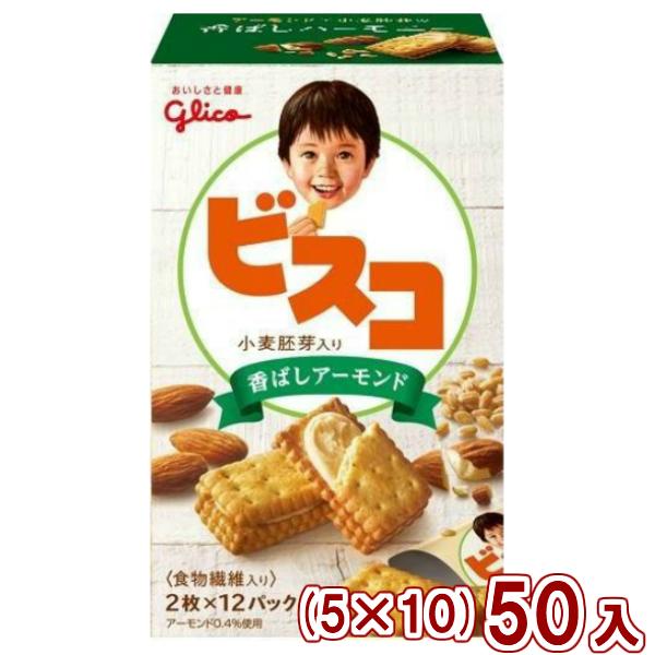 (本州送料無料) 江崎グリコ 24枚 ビスコ小麦胚芽入り 香ばしアーモンド (5箱×10セット)50箱入 (Y12)(ケース販売)