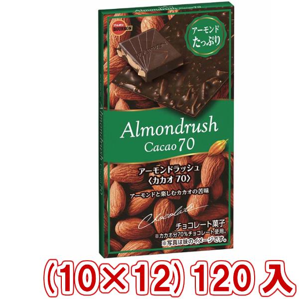 (本州送料無料) ブルボン アーモンドラッシュ カカオ70 (10×12)120入 (Y10)