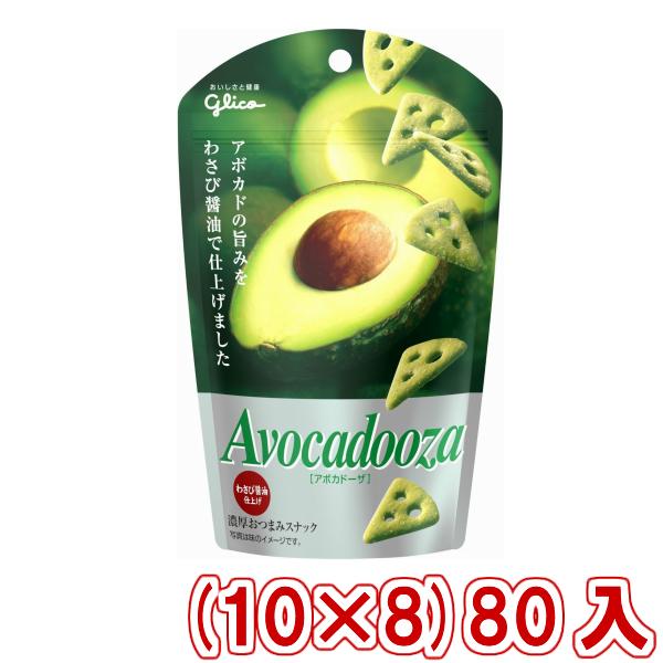 (本州送料無料) 江崎グリコ アボカドーザ (10×8)80入 (Y12)(ケース販売)