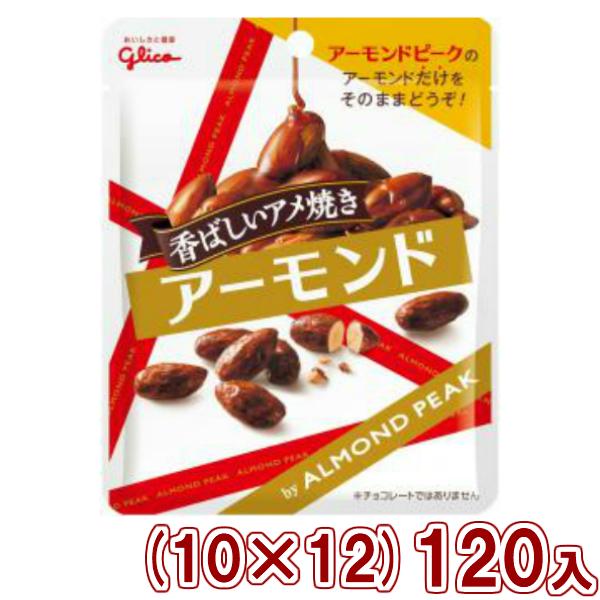(本州送料無料) 江崎グリコ 香ばしいアメ焼きアーモンド (10×12)120入 (Y10)