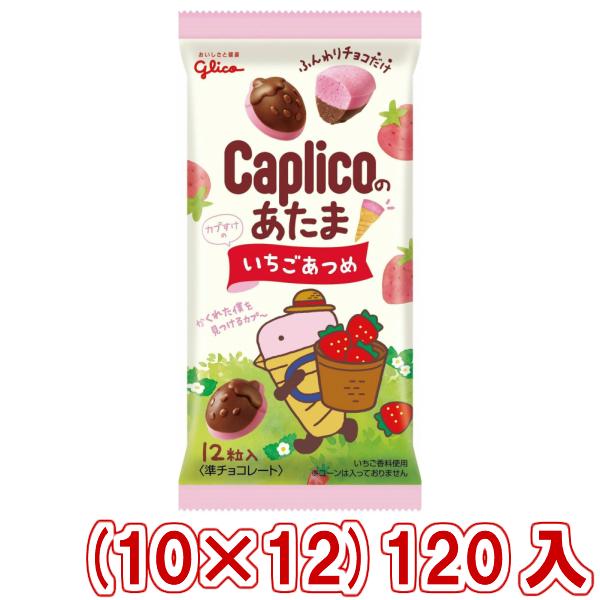 (本州送料無料)江崎グリコ カプリコのあたま いちごあつめ(10×12)120入 (Y12)