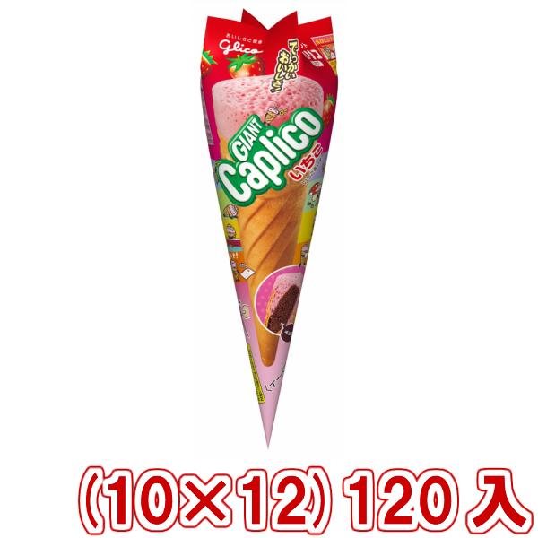 (本州送料無料) 江崎グリコ ジャイアントカプリコいちご (10×12)120入 (Y14)