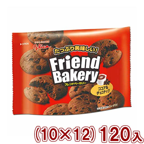 (本州送料無料) 江崎グリコ フレンドベーカリー ココア&チョコチップ (10×12)120入 (Y14)