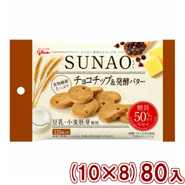 (本州送料無料) 江崎グリコ SUNAO ビスケット チョコチップ&発酵バター 小袋 (スナオ) (10×8)80入 (Y12)(ケース販売)