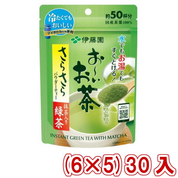 (本州送料無料) 伊藤園 お~いお茶 40g さらさら抹茶入り緑茶 (6×5)30入